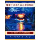 Timeless Secrets of Health and Rejuvenation - Japanese Translation